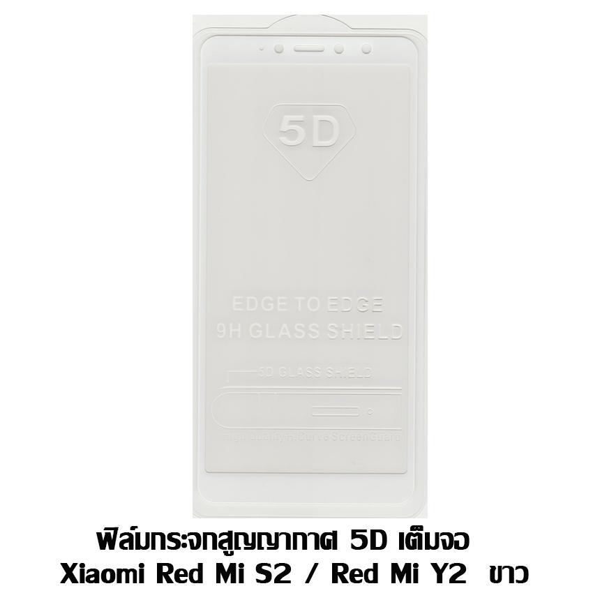 ฟิล์มกระจกสูญญากาศ 5D เต็มจอ Xiaomi Red Mi S2 / Red Mi Y2 ขาว