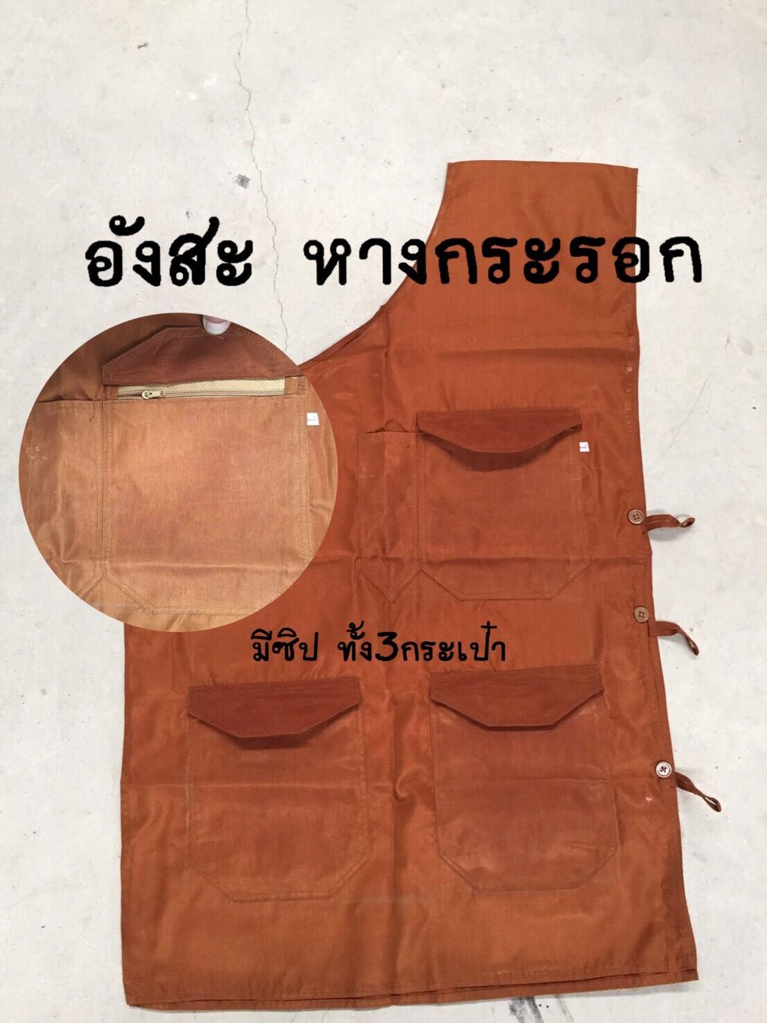อังสะ หางกระรอก (4กระเป๋า) ซื้อแยก+10บ.