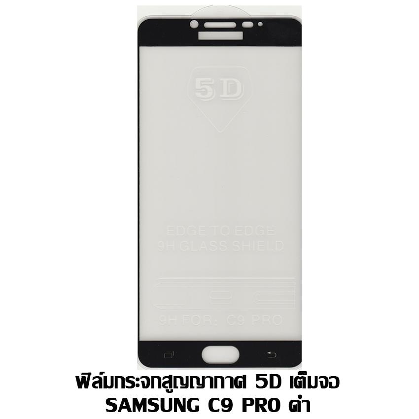 ฟิล์มกระจกสูญญากาศ 5D เต็มจอ Samsung C9 Pro สีดำ