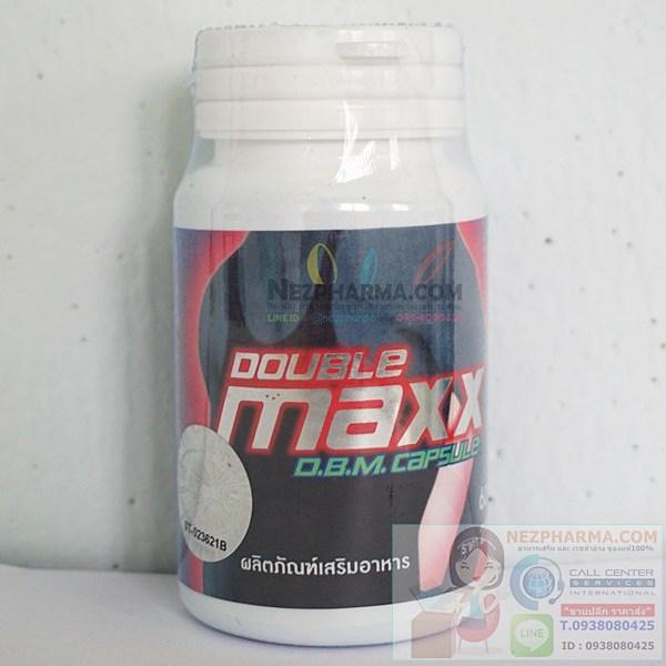 Double Maxx ดับเบิ้ล แม็กซ์ 60 แคปซูล