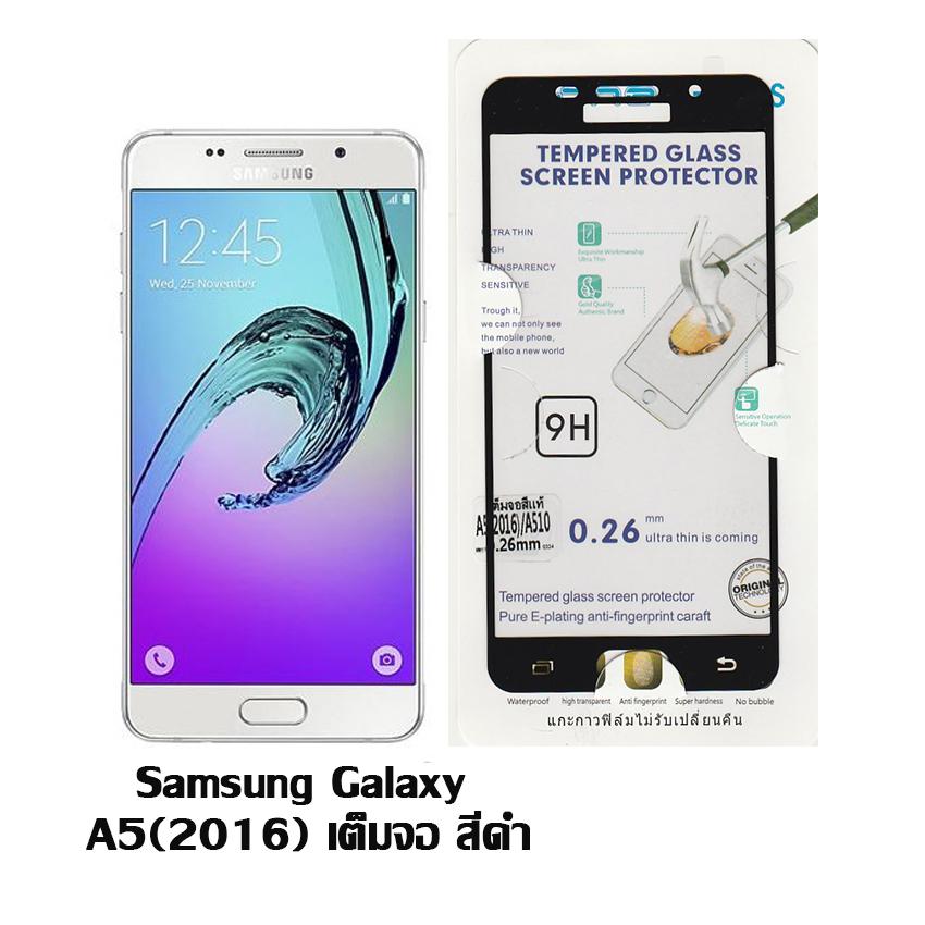 P-one ฟิล์มกระจก Samsung Galaxy A5(2016) เต็มจอ สีดำ