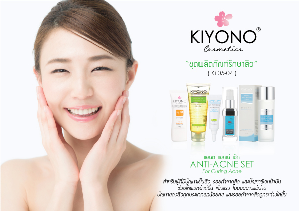 ชุดผลิตภัณฑ์รักษาสิว(Anti-Acne Set)