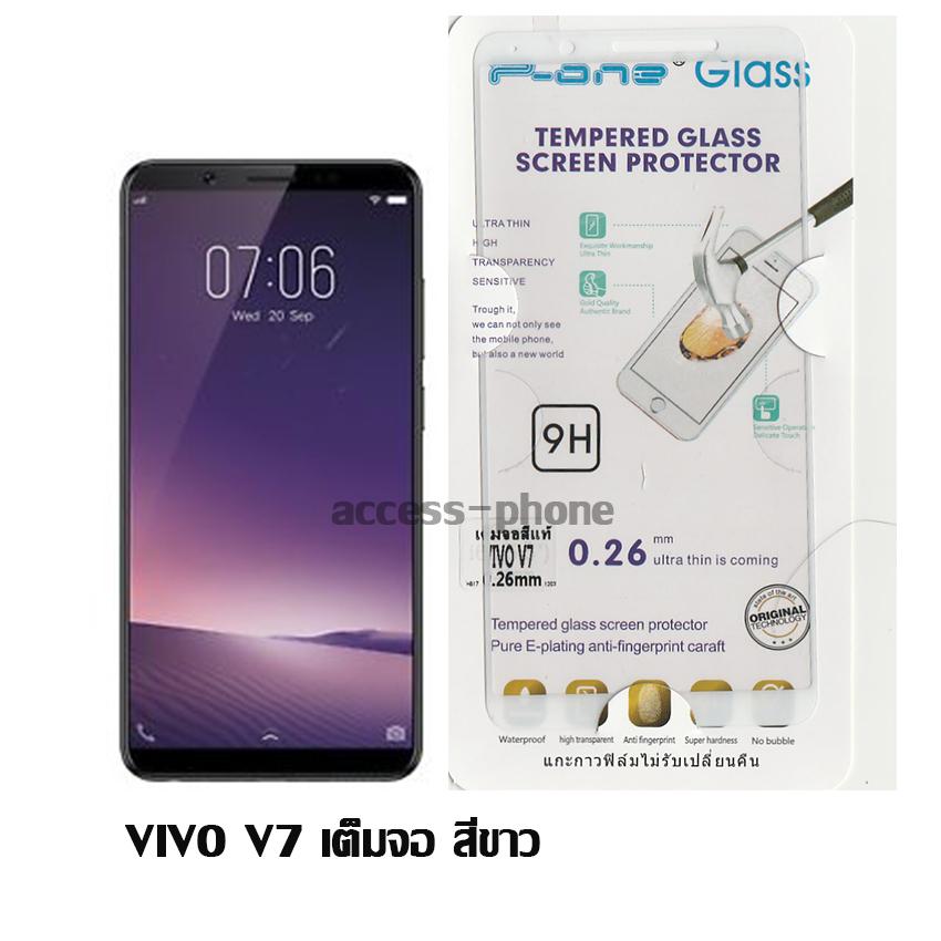 P-one ฟิล์มกระจก Vivo V7 เต็มจอ สีขาว