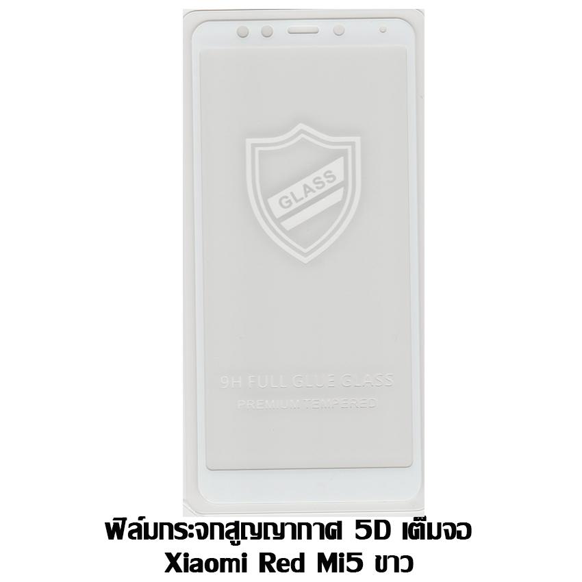 ฟิล์มกระจกสูญญากาศ 5D เต็มจอ Xiaomi Red MI5 เต็มจอ สีขาว