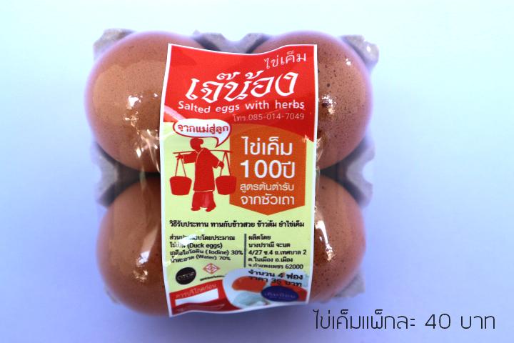 ไข่เค็มไข่ไก่ ต้นตำรับจากซัวเถา