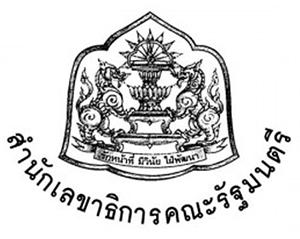 #[[โหลด]] แนวข้อสอบนิติกร สำนักงานเลขาธิการคณะรัฐมนตรี