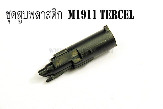 กระบอกสูบ 1911 จีน (GBB) จาก Tercell ,Bell