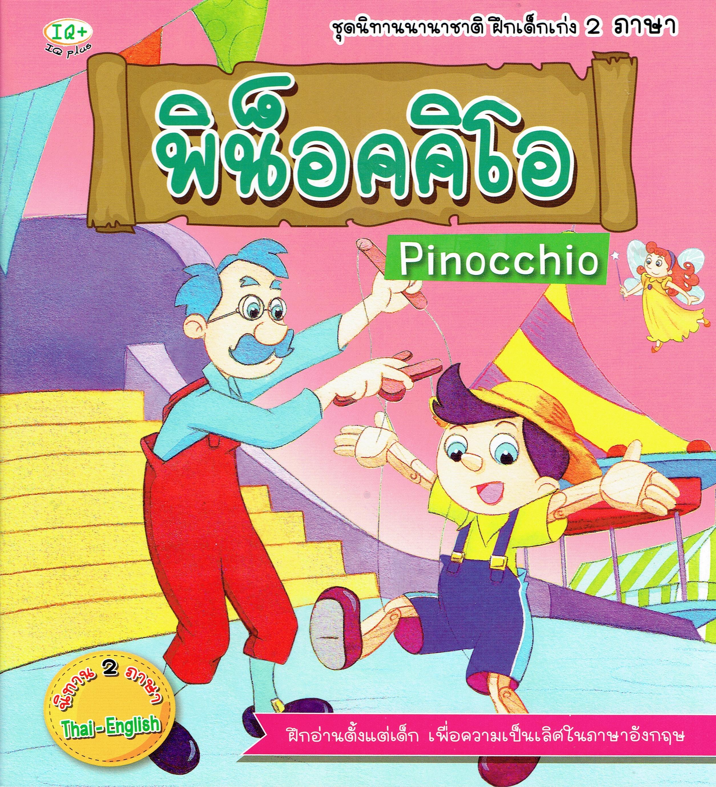 พิน็อคคิโอ 2 ภาษา