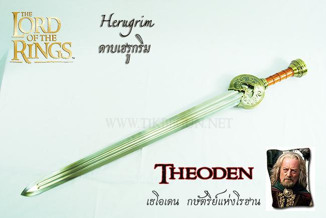 ดาบเฮรูกริม ของกษัตริย์เธโอเดนแห่งโรฮาน จาก The Lord of the Ring