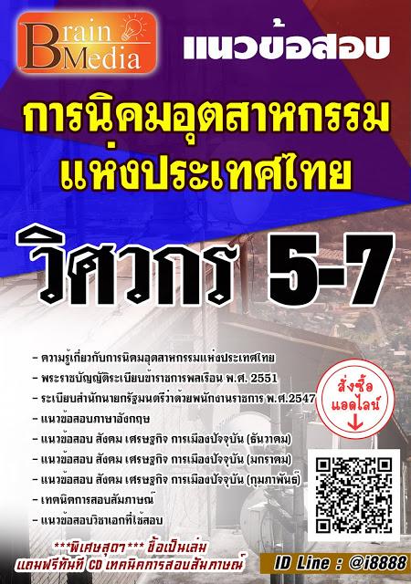 โหลดแนวข้อสอบ วิศวกร 5-7 การนิคมอุตสาหกรรมแห่งประเทศไทย