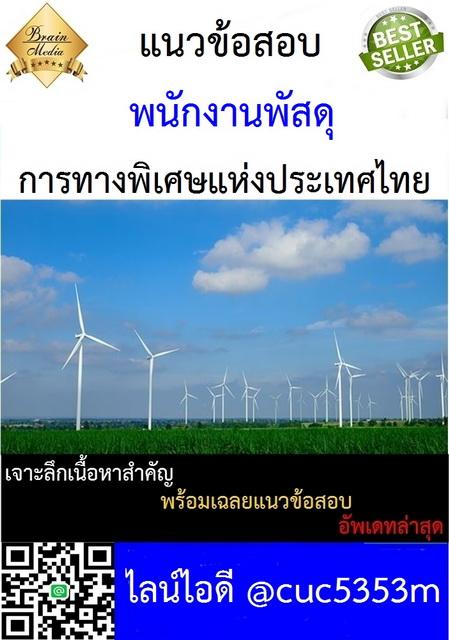 แนวข้อสอบพนักงานพัสดุ การทางพิเศษแห่งประเทศไทย
