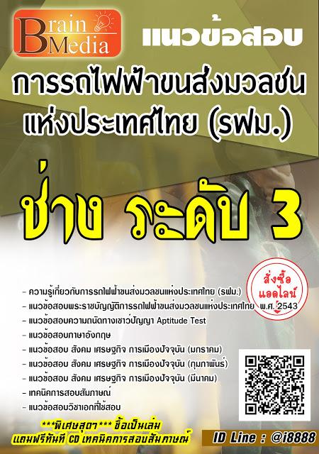 โหลดแนวข้อสอบ ช่าง ระดับ 3 การรถไฟฟ้าขนส่งมวลชนแห่งประเทศไทย (รฟม.)