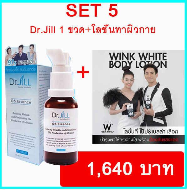 Dr.Jill Serum 1 ขวด+โลชั่นทาผิวกาย wink white body lotion 1 ขวด