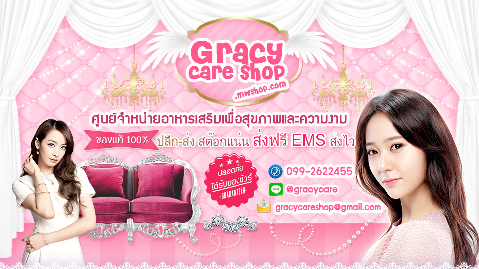 Gracycare shop