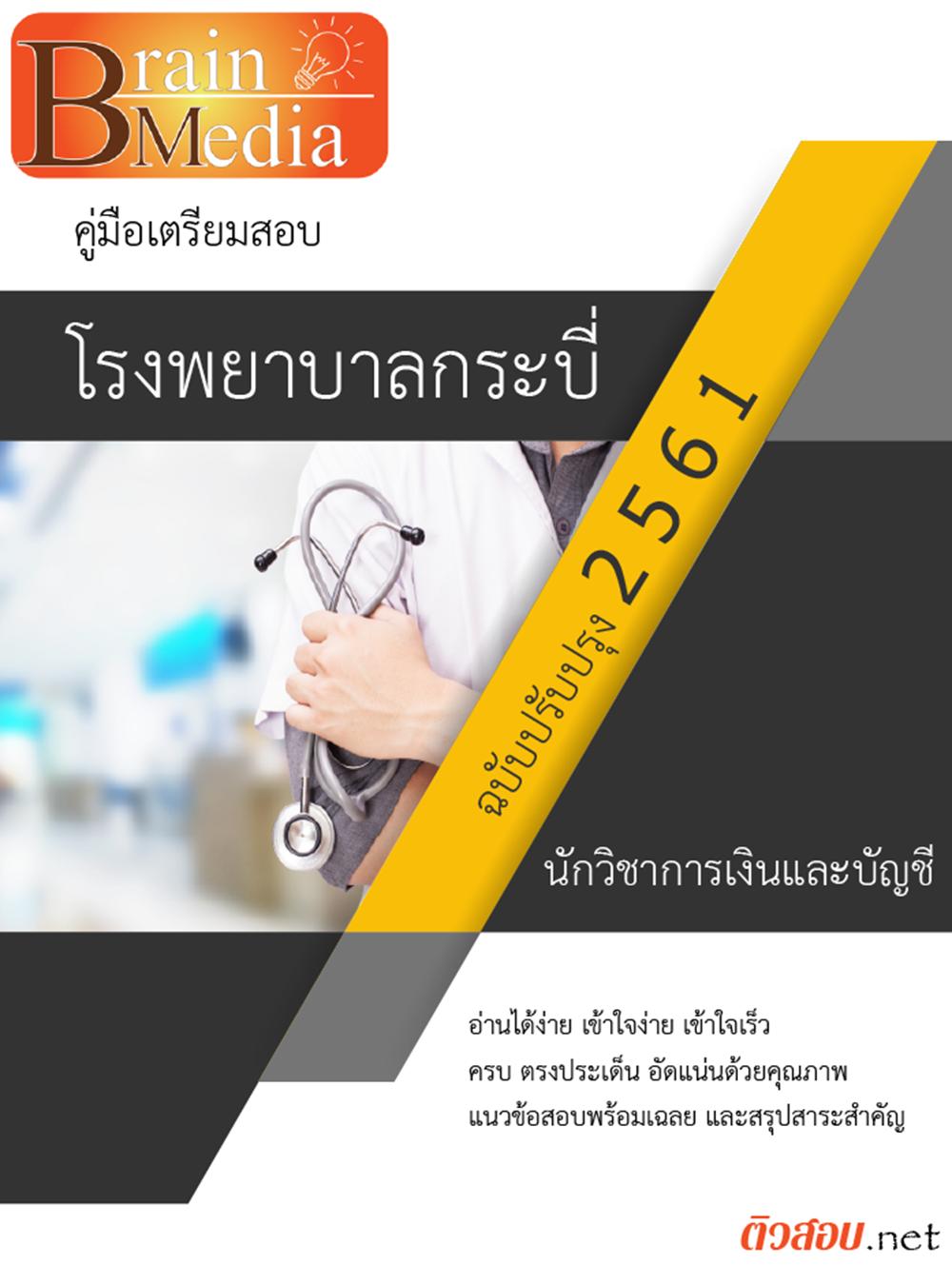 เฉลยแนวข้อสอบ นักวิชาการเงินและบัญชี โรงพยาบาลกระบี่