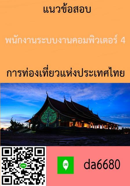 พนักงานระบบงานคอมพิวเตอร์ 4 การท่องเที่ยวแห่งประเทศไทย (ททท.)