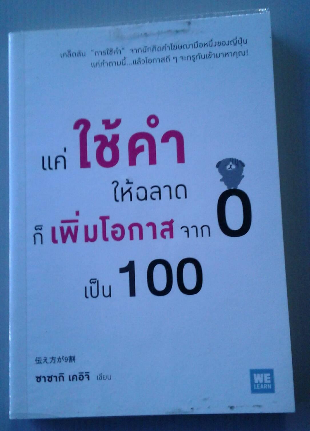 แค่ใช้คำให้ฉลาด ก็เพิ่มโอกาสจาก 0 เป็น 100
