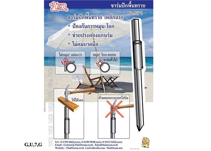 ขาตั้งร่มปักทราย เหล็กฉาก NO.SP1-80