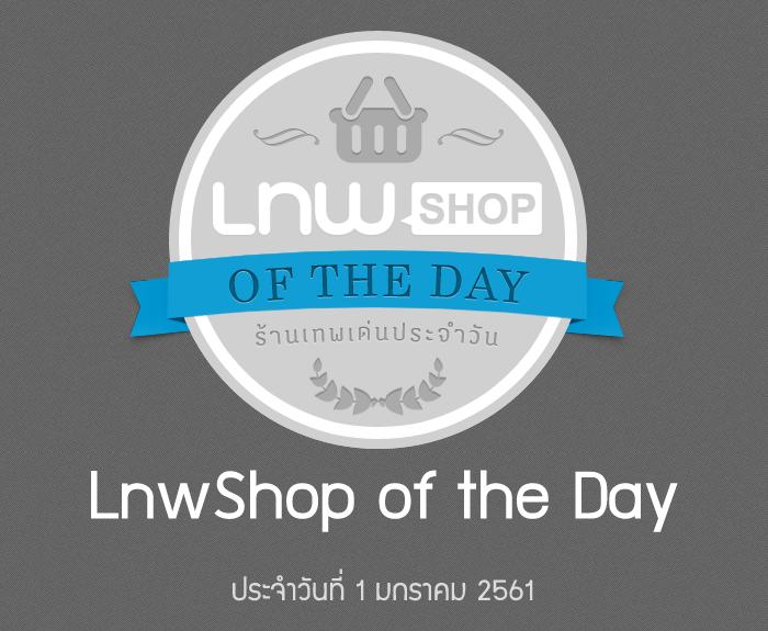 รางวัล LnwShop of the Day ประจำวันที่ 01 มกราคม 2561
