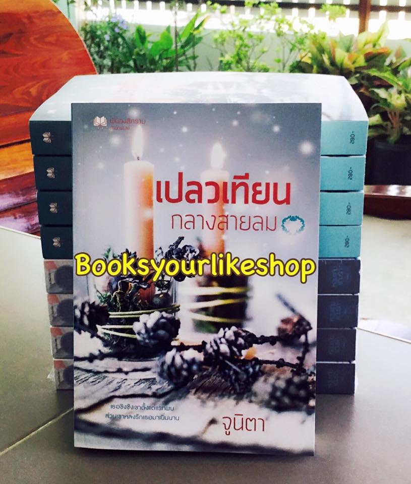 โปรจับคู่ส่งฟรี เปลวเทียนกลางสายลม ฉบับทำมือ / จูนิตา ( ดาราพิณ,ญาณา ) หนังสือใหม่**สนุกค่า***