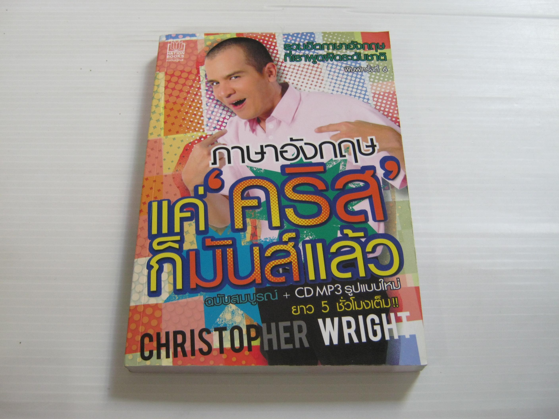 """ภาษาอังกฤษ แค่ """"คริส"""" ก็มันส์แล้ว พิมพ์ครั้งที่ 6 Christopher Wright เขียน (พร้อม CD MP3)"""