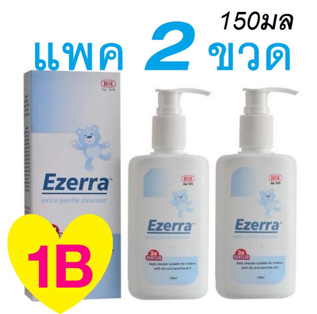 EZERRA Cleanser 150 ml (เทศกาลชิ้นที่สอง 1 บาท ปกติชิ้นละ 390) (เฉลี่ยขวดละ 195 บาท) ทำความสะอาดผิวหน้า และร่างกายทุกส่วน แม้แต่ทารกยังใช้ได้ โดยปกติเป็นผลิตภัณฑ์ที่นำมาอาบน้ำเด็กทารก ตามคุณหมอโรงพยาบาลแนะนำ สำเนา