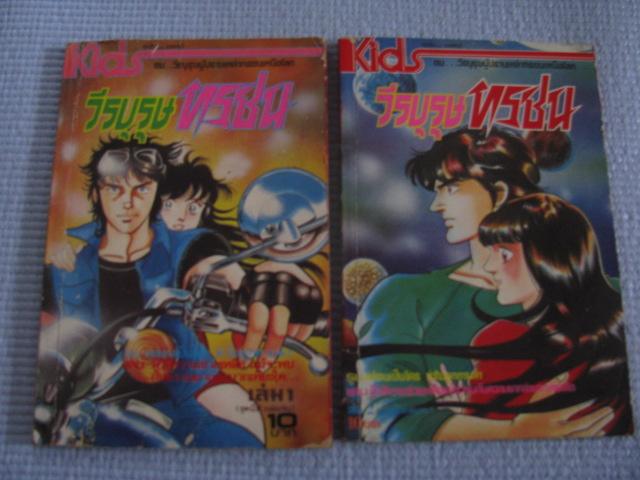 วีรบุรุษทรชน ภาค 1 เล่ม 1 และเล่ม 2 (ชุดนี้มี 3 เล่มจบ) มาซากิ ซึจิ - โอกาซากิ ซามิ เขียน