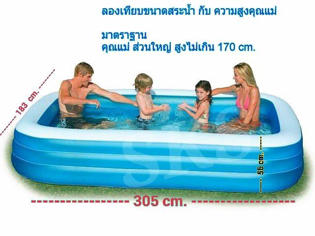 เฉพาะ สระน้ำเป่าลม 3 เมตร ขนาด 305x183x56cm. (ราคาเฉพาะสระนะคะ อย่าลืมซื้อปั้มไฟฟ้านะคะ)