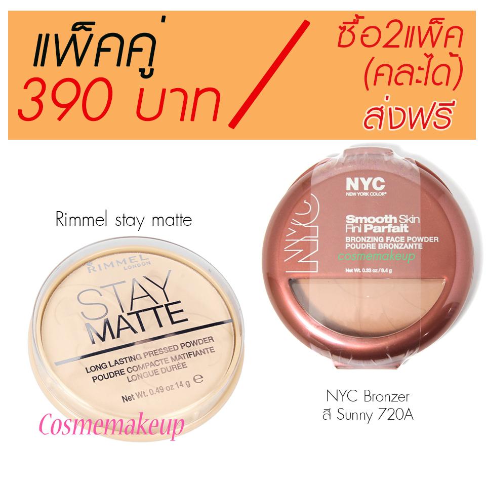 แพ็คคู่ Rimmel Stay Matte Pressed Powder + NYC New York Smooth Skin Bronzing Face Powder Matte Bronzer สี Sunny 720A ปริมาณ 9.4g. (ขนาดปกติ)