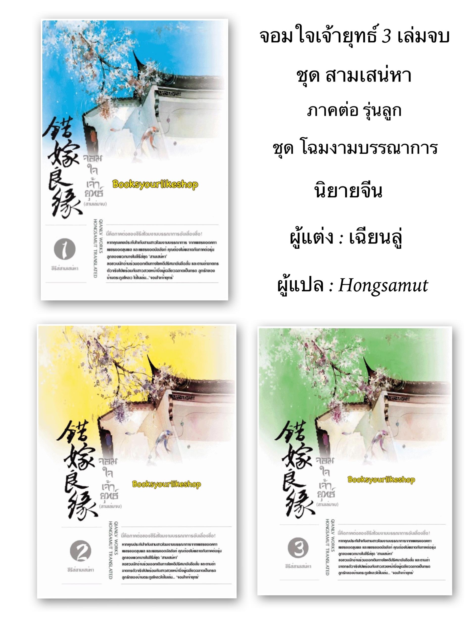 จอมใจเจ้ายุทธ์ 3 เล่มจบ รุ่นลูก II ชุด โฉมนางบรรณาการ ปกอ่อน / เฉียนลู่ แต่ง, hongsamut แปล