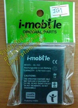 แบตเตอรี่ ไอโมบาย IQ1 แท้ศูนย์ BL-163 (i-mobile IQ1)