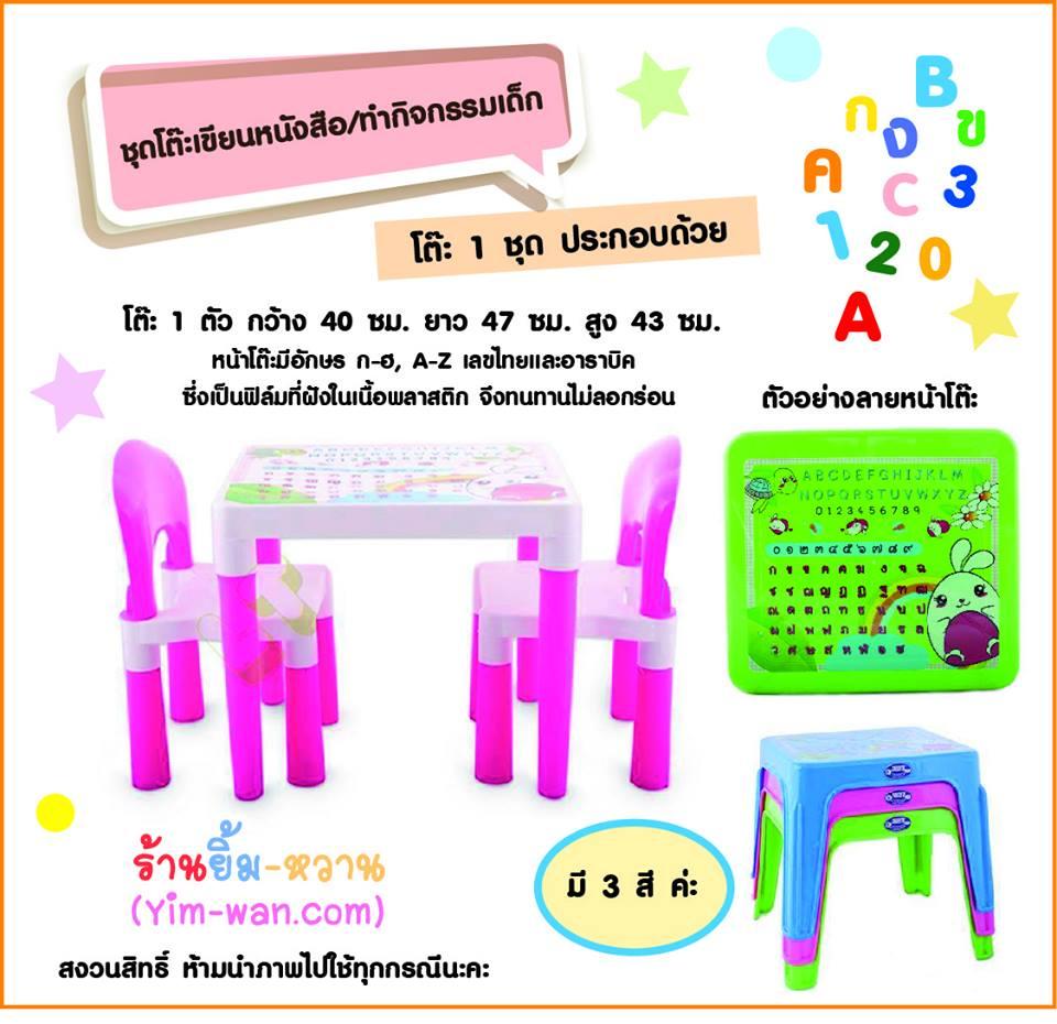 สีชมพูInter Steel ชุดโต๊ะและเก้าอี้ เตรียมอนุบาล โต๊ะ ก-ฮ 1 ตัว + เก้าอี้ 2 ตัว ชุดโต๊ะเขียนหนังสือ/ทำกิจกรรมเด็ก ผลิตจากพลาสติกเนื้อดี แข็งแรง สามารถประกอบได้ง่าย ■ เหมาะกับการวางไว้ตามมุมต่างๆ ทั้งในบ้านและนอกบ้าน