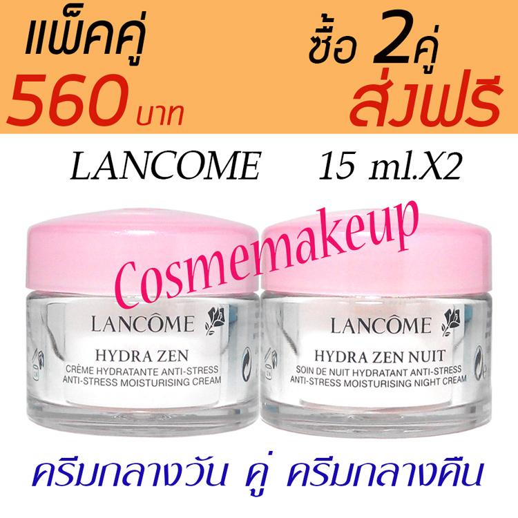 (แพ็คคุ่) Lancome Hydra Zen Anti-Stress Moisturising Cream 15ml. คู่กับ Lancome Hydra Zen Nuit Anti-Stress Moisturising Night Cream 15ml. (15mlX2) ครีมบำรุงผิวหน้า ลดความแห้งกร้าน ช่วยเติมความชุ่มชื่นให้ผิวได้อย่างสมดุล ครีมกลางวัน คู่ครีมกลางคืน