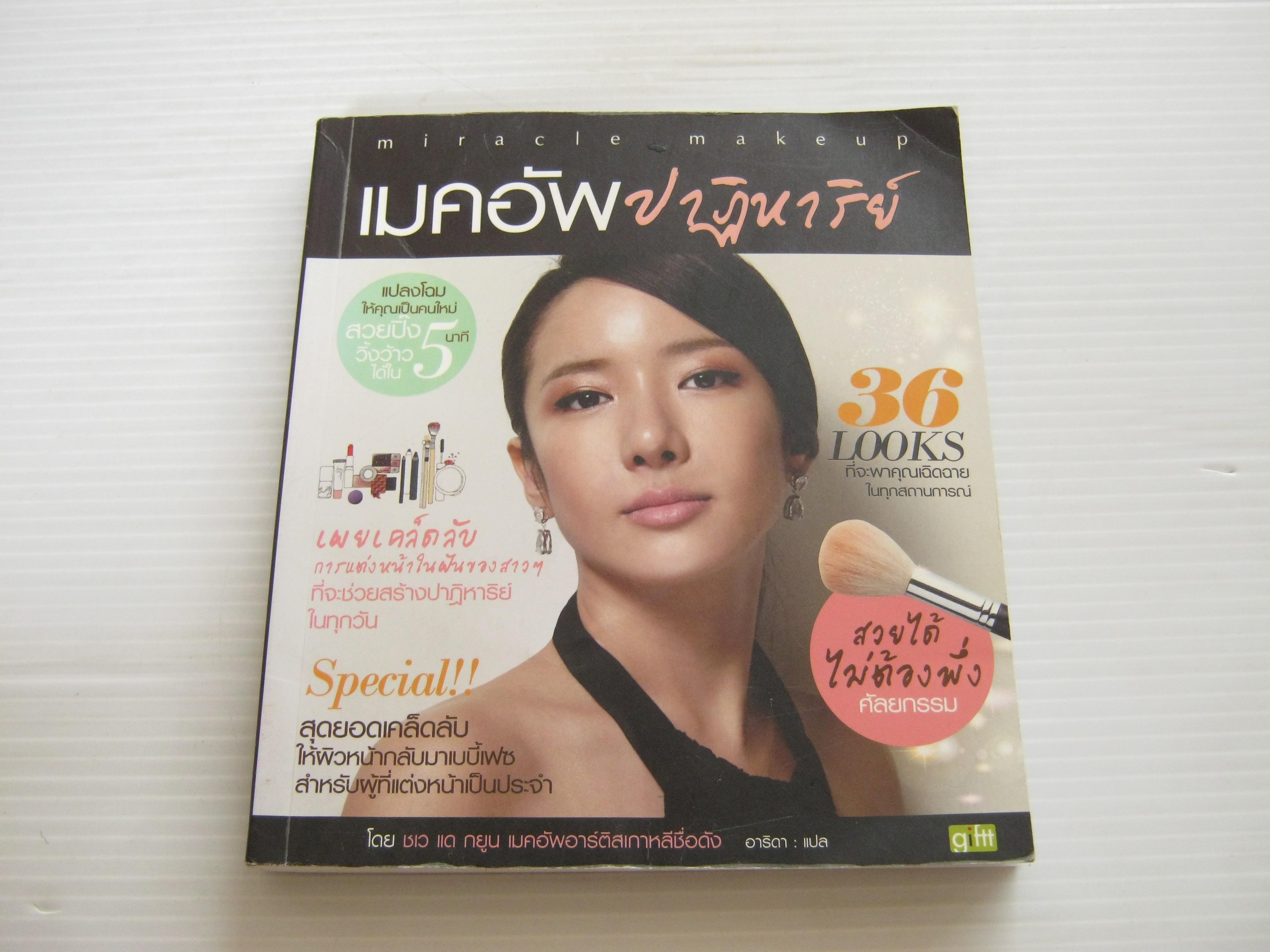 เมคอัพปาฏิหารย์ (Miracle Makeup) ชเว แด กยูน เขียน อาริตา แปล