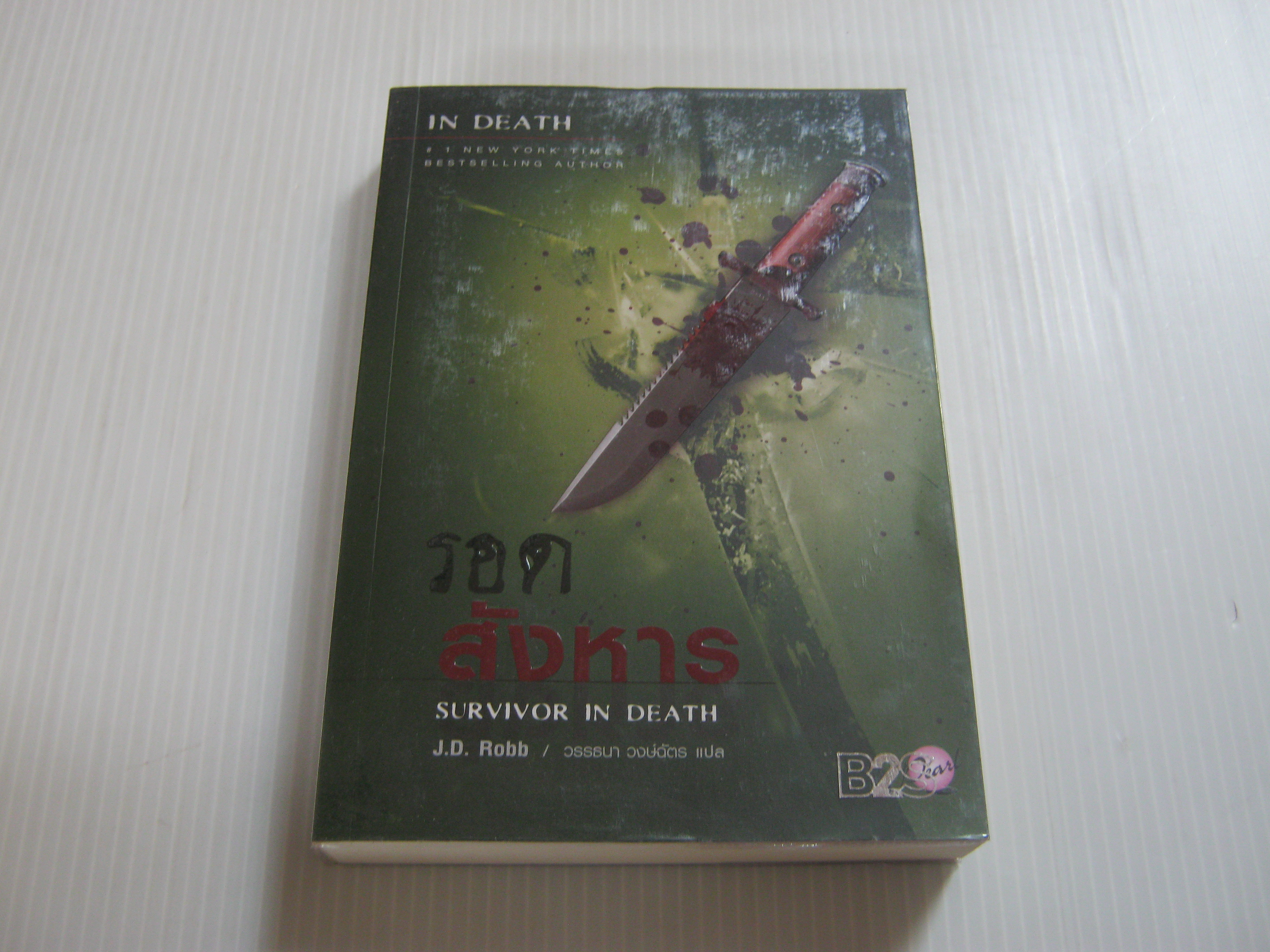 รอดสังหาร (Survivor in Death) J.d. Robb เขียน วรรธนา วงษ์ฉัตร แปล