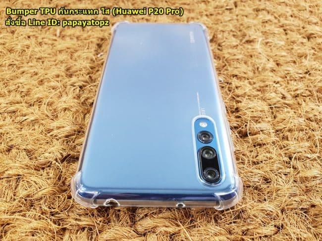 Bumper TPU Case โปร่งใส (Huawei P20 Pro)