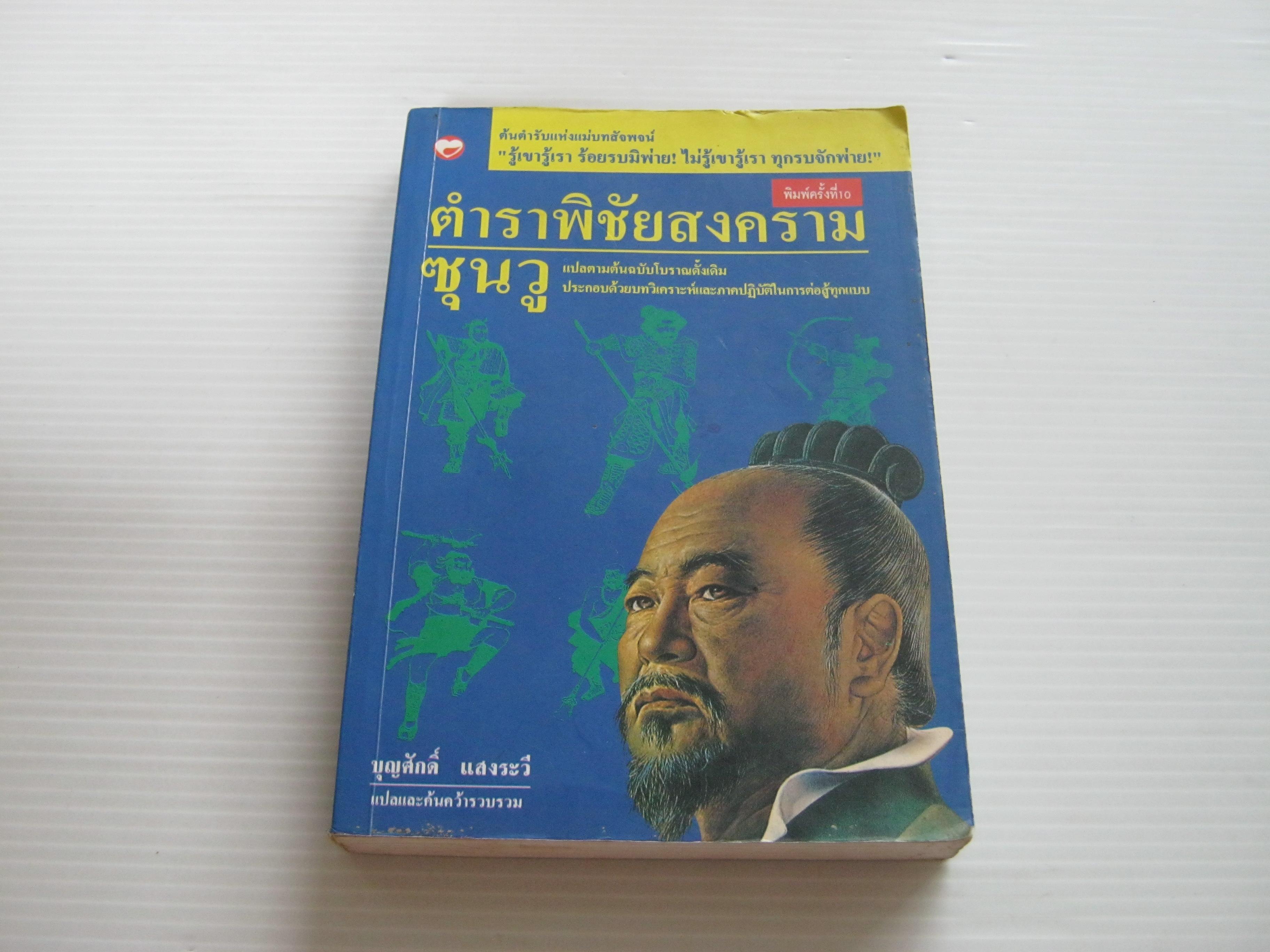 ตำราพิชัยสงครามซุนวู ภาคปฏิบัติ พิมพ์ครั้งที่ 10 บุญศักดิ์ แสงระวี แปลและค้นคว้ารวบรวม