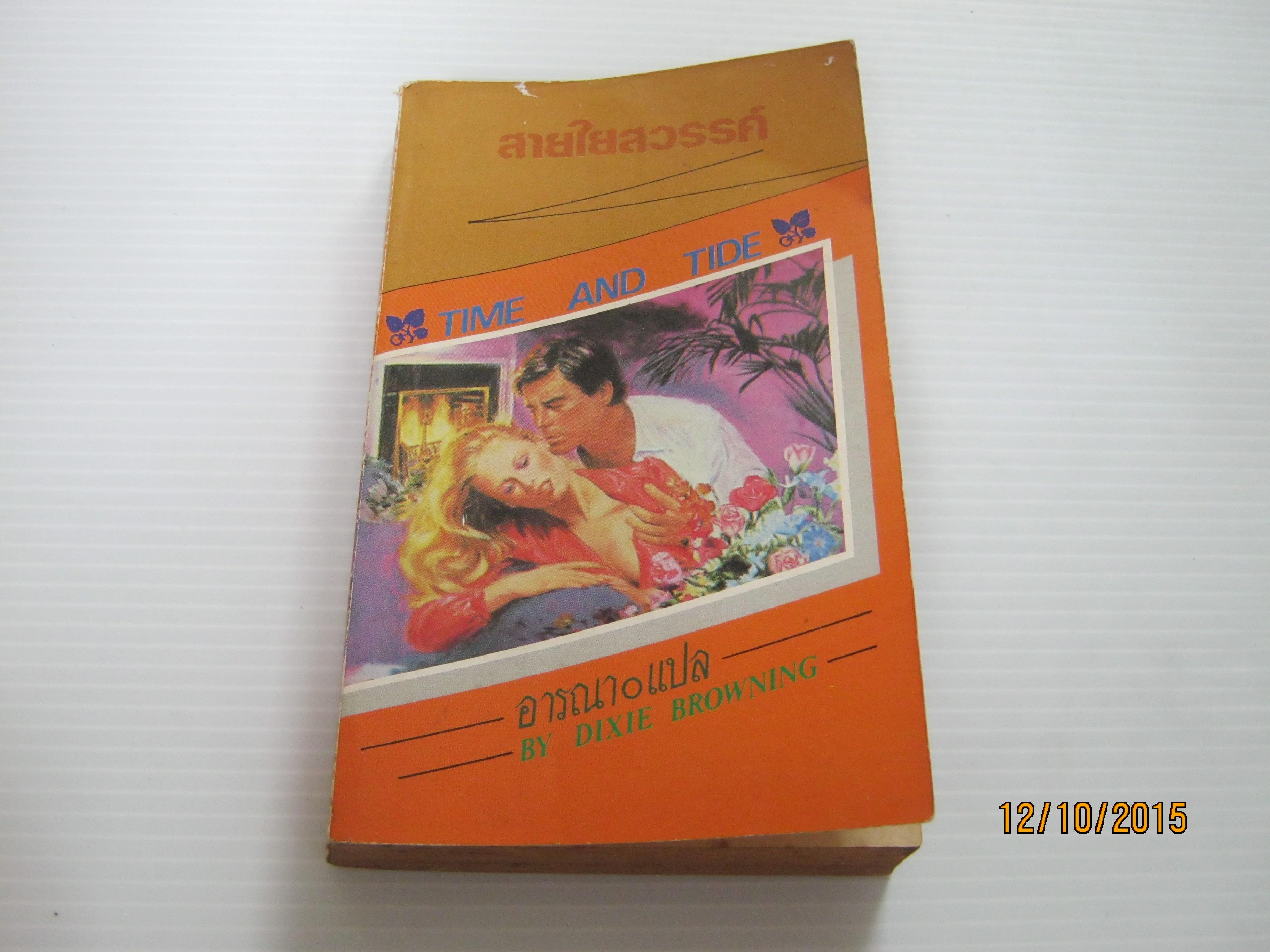 สายใยสวรรค์ (Time and Tide) Dixie Browning เขียน อารณา แปล