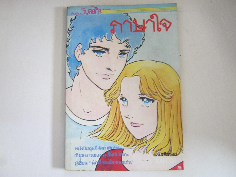 ภาษาใจ เล่มเดียวจบ ชิโยจิ โยโกะ เขียน***สินค้าหมด***