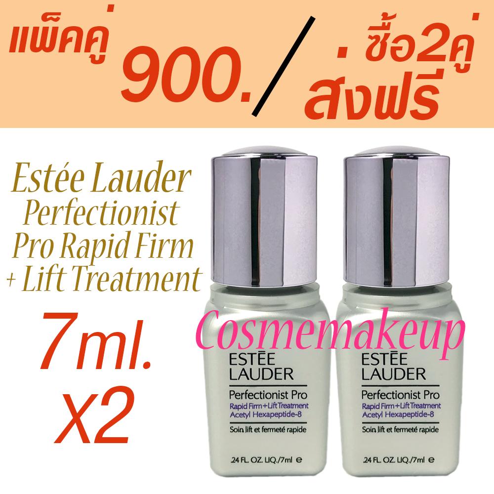 แพ็คคู่ Estee Lauder Lauder- Perfectionist Pro Rapid Firm + Lift Treatment 7 ml.X2 = 14ml.