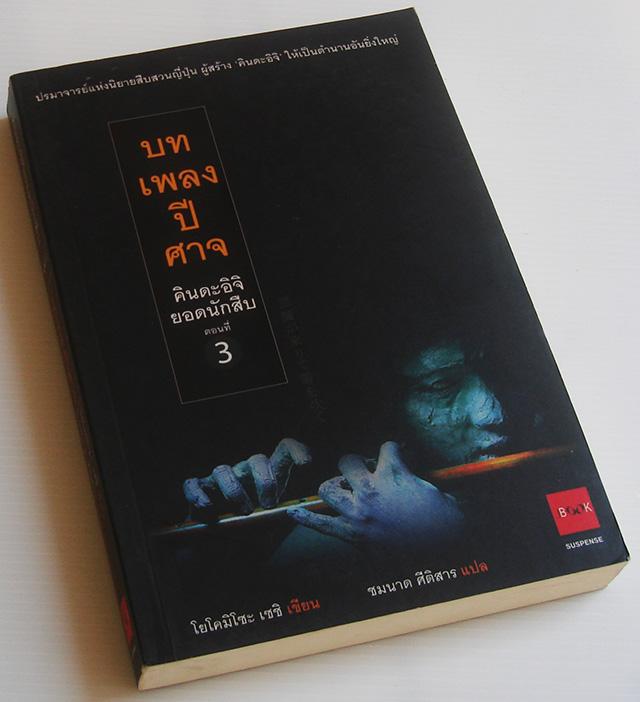 คินดะอิจิยอดนักสืบ ตอนที่ 3 บทเพลงปีศาจ / โยโคมิโซะ เซชิ / ชมนาด ศีติสาร