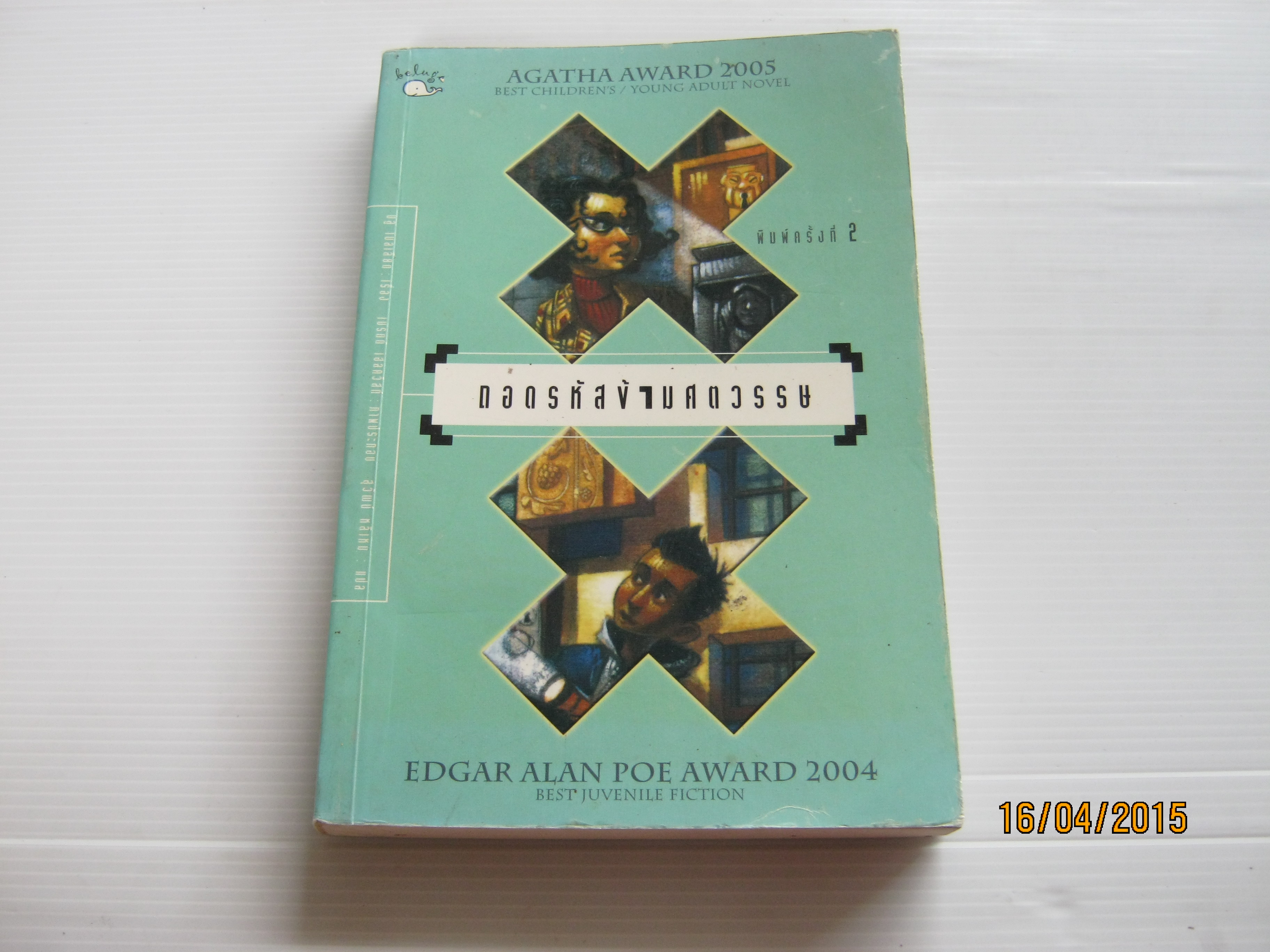 ถอดรหัสข้ามศตวรรษ (Chasing Vermeer) บลู เบลเลียต เรื่อง เบรตต์ เฮลควิสท์ ภาพประกอบ สุวัฒน์ หลีเหม แปล