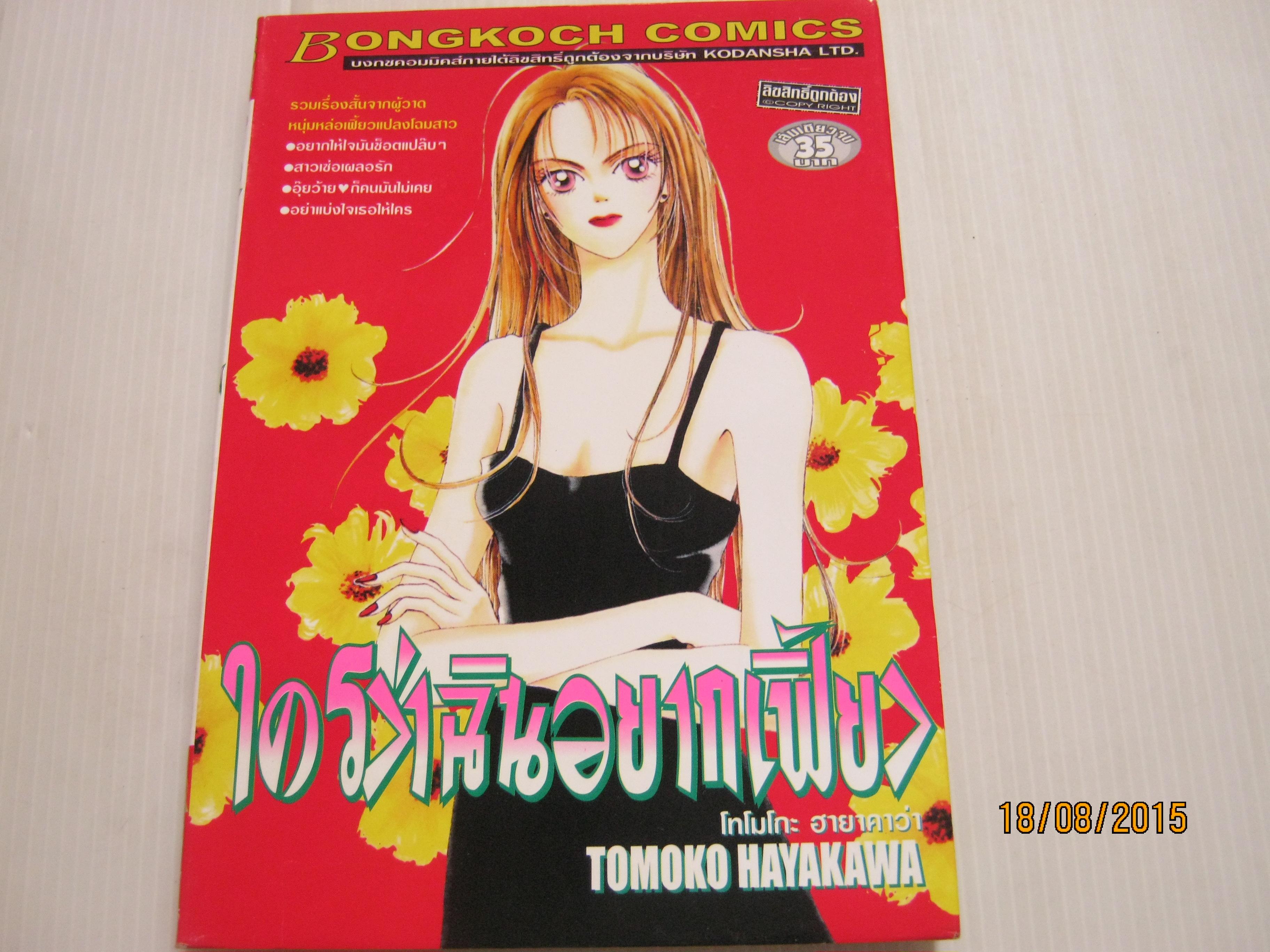 ใครว่าฉันอยากเฟี้ยว เล่มเดียวจบ โทโมโกะ ฮายาคาว่า เขียน