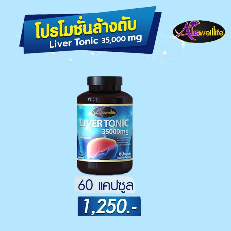LIVER TONIC 35000 mg ล้างสารพิษในตับ 1 กระปุก