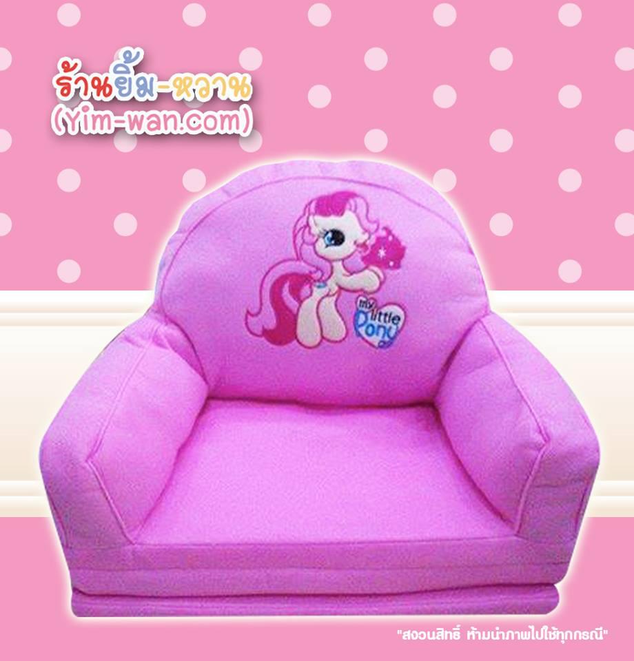 ม้าน้อยโพนี่ pony สีชมพู 2 in 1 โซฟา+ที่นอนปิคนิคของเด็ก ใช้ในบ้านก็ได้ พกพาไปเที่ยวต่างจังหวัดมีตอนพับ 49*30 cm. ตอนกางเป็นที่นอน 49*93 cm.ระบุลายสำรองให้ 1 ลายด้วยนะคะ สินค้าส่งจากโรงงานไม่ใช่ที่ร้านค่ะ