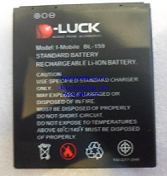 แบตเตอรี่ ไอโมบาย BL-159 (i-mobile) IQ2