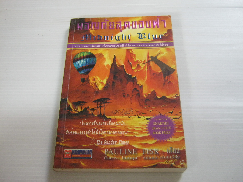ผจญภัยสุดขอบฟ้า (Moonlight Blue) Pauline Fisk เขียน ทินนารา โภชากุล แปลและเรียบเรียง