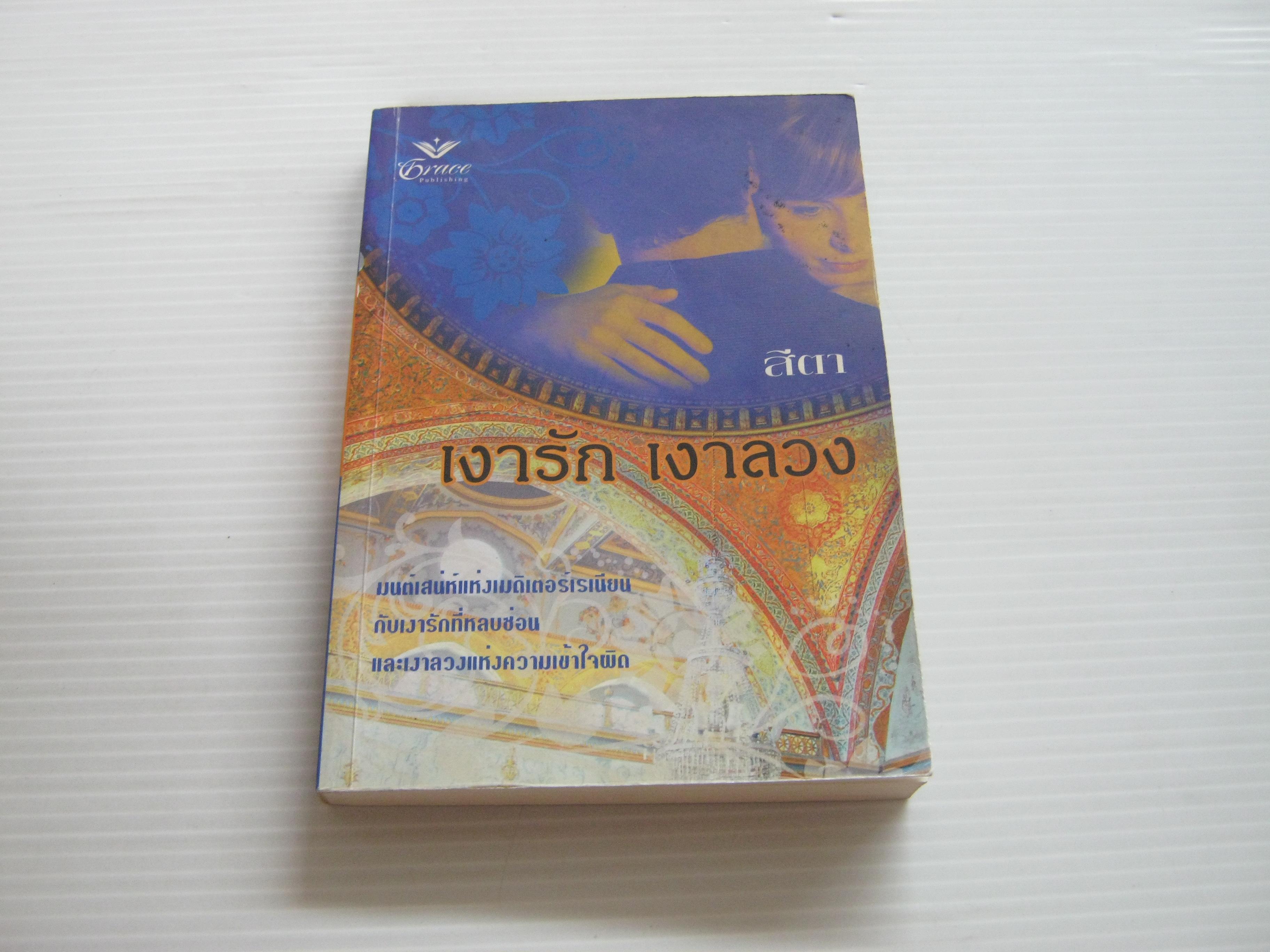เงารัก เงาลวง ลินน์ เกรแฮม เขียน สีตา แปล