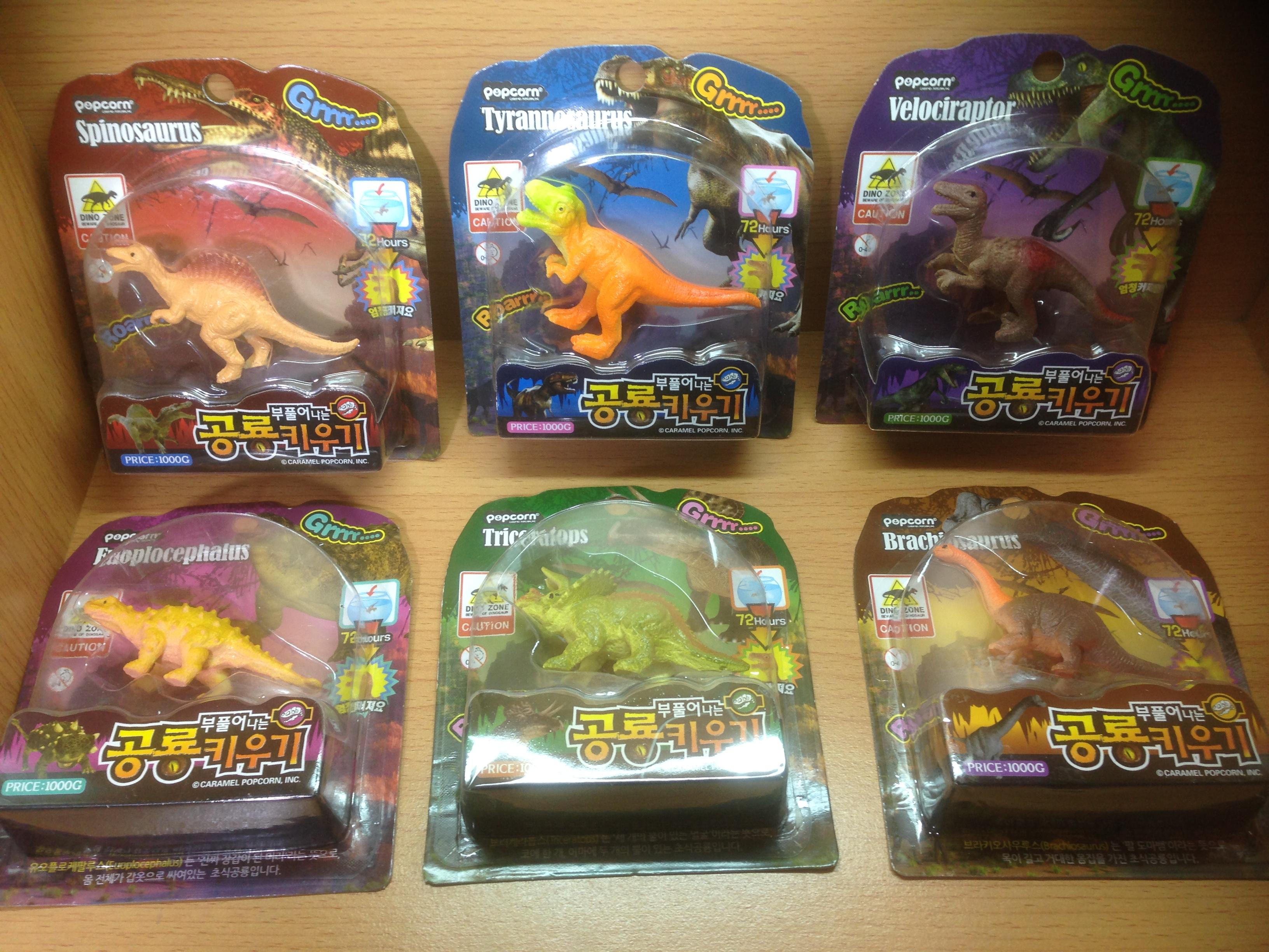 ไดโนเสาร์แช่น้ำขยายร่าง