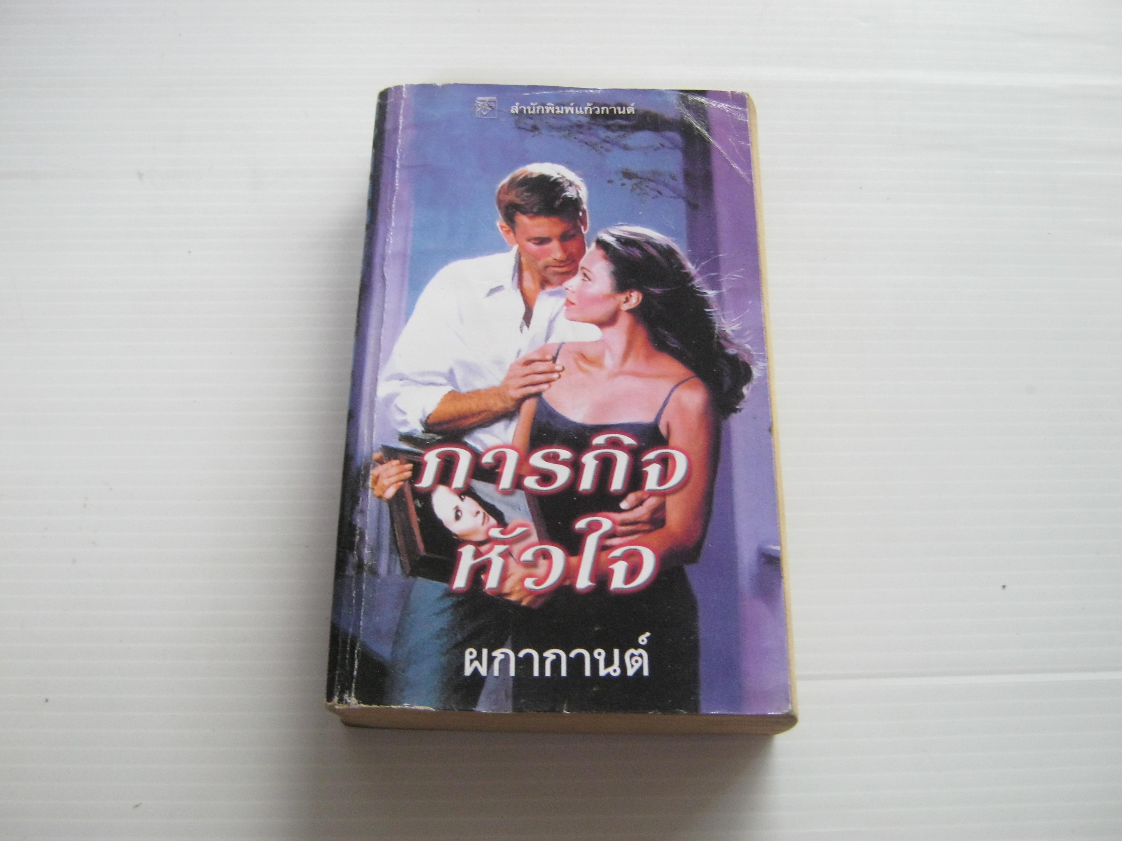 นวนิยายชุด บอดี้การ์ด ตอน ภารกิจหัวใจ ผกากานต์ แปล